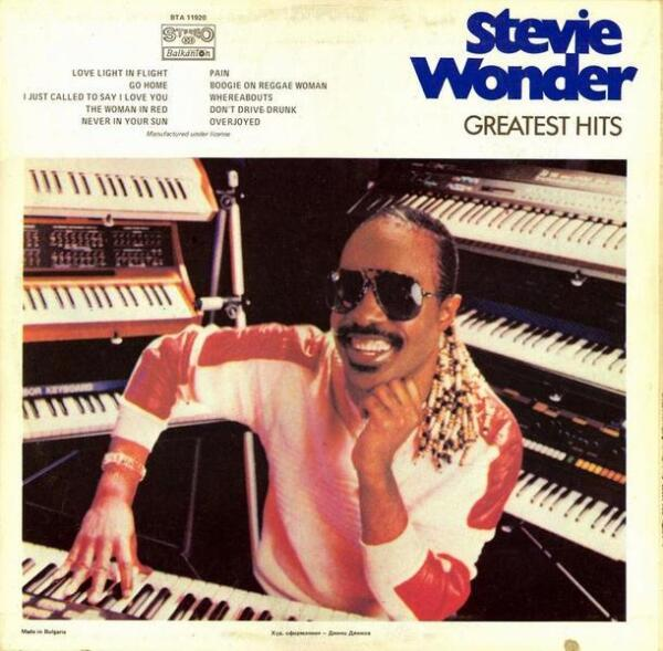 Стиви и синтезатор