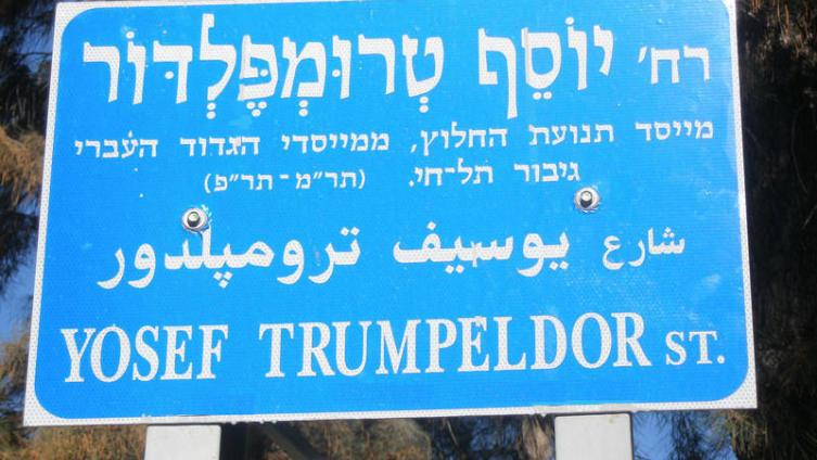Улица Трумпельдора в Иерусалиме