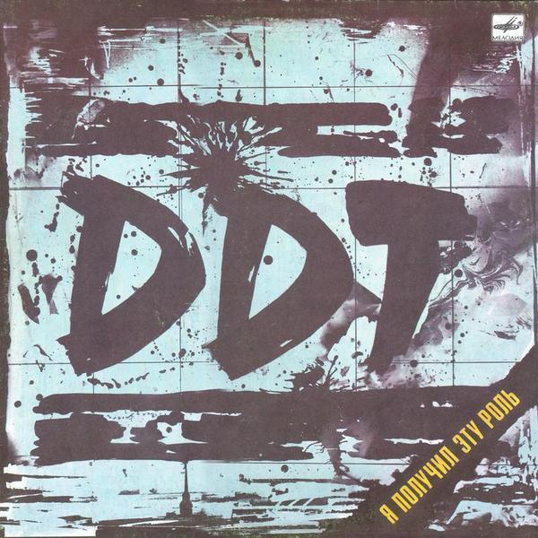 Обложка первого винилового диска ДДТ 1988 г.