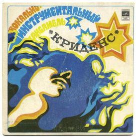 Обложка миньона с песнями КРИДЕНС советской фирмы