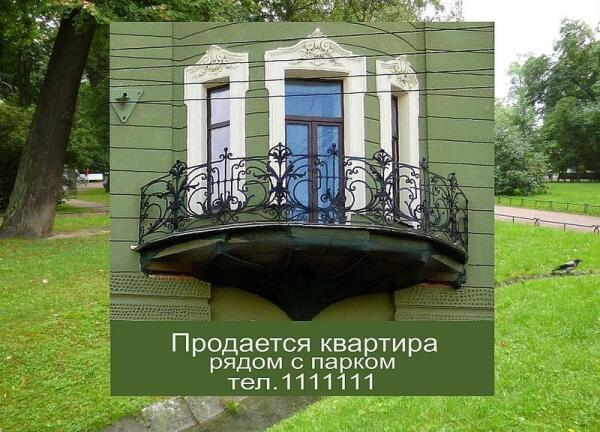 Рис. 1. Фотомонтаж без обработки