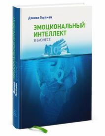 книга Даниэля Гоулмана