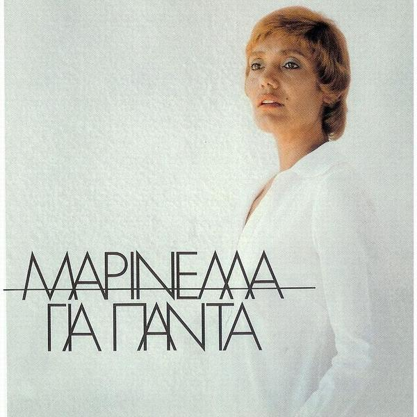 Альбом певицы Маринеллы 1975 года, на котором вышла версия