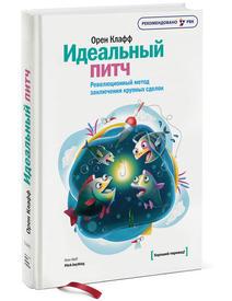 Книга Орена Клаффа
