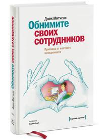 книга Джека Митчелла