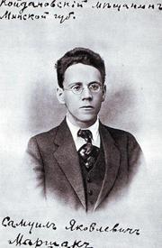 Маршак в 1916г.