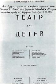 Титульный лист сборника С. Маршака и Е. Васильевой «Театр для детей», 1922г.
