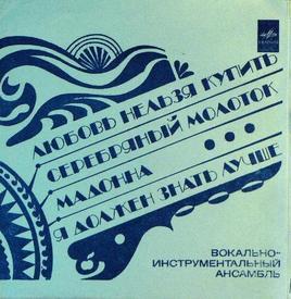 Та самая советская пластинка-миньон