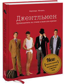 Книга Бернхарда Рётцеля