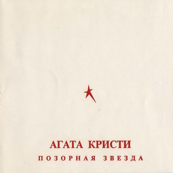 Первый компакт-диск АГАТЫ КРИСТИ.