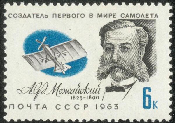 Советская марка 1963 года, посвященная изобретателю самолета А.Ф.Можайскому. На испытаниях самолет А.Ф.Можайского не оторвался от земли