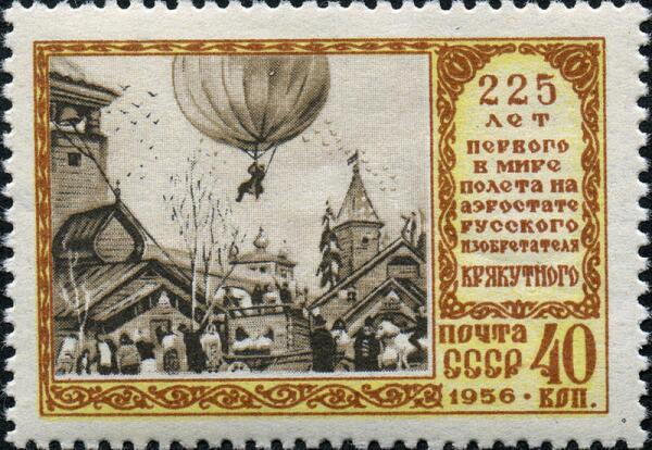Советская марка 1956 года, посвященная русскому воздухоплавателю Крякутному (которого никогда не было)