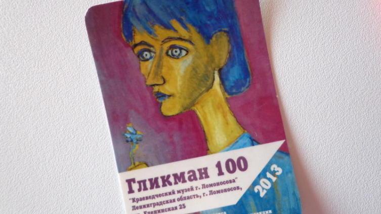 «Гликман 100»: о ком портреты и для чего мемуары?