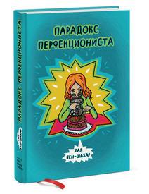 "книга ""Парадокс перфекциониста"", автор Тал Бен-Шахар"