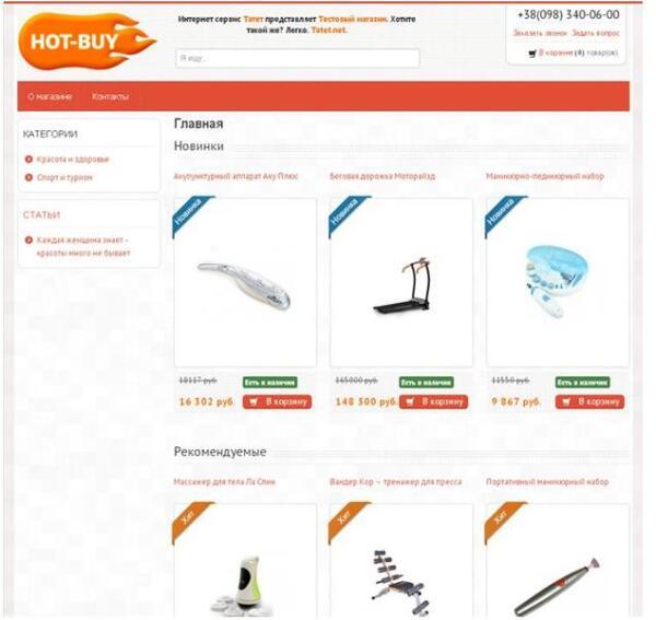 Тестовый интернет-магазин  hot-buy.tatet.ru на базе Tatet.net
