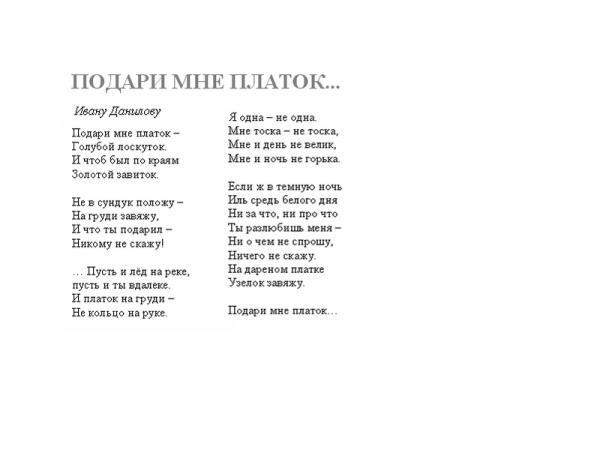 Стихи, ставшие знаменитой песней. Фотокопия страницы книги М. Агашиной