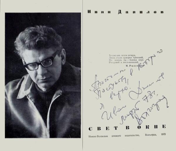 Книга с дарственной надписью И. Данилова. Фотокопия