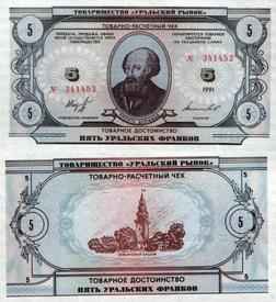 Уральские 5 франков
