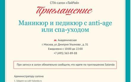 Salonda.ru