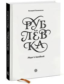 """Книга Валерия Панюшкина """"Рублевка: Player's handbook"""""""