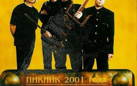 В руках Шклярского - тот самый