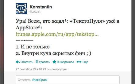 Твит с применением экранной типографики