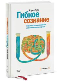 Книга Кэрол Дуэк «Гибкое сознание»