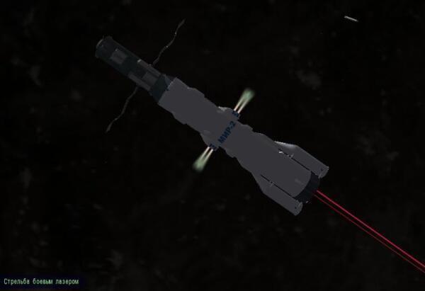 Стрельба из боевого лазера. Космическая станция