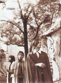 Сергей Курёхин (посередине) на фото для обложки альбома