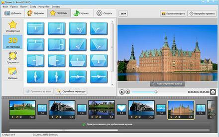 Программа для фото с эффектами и переходами