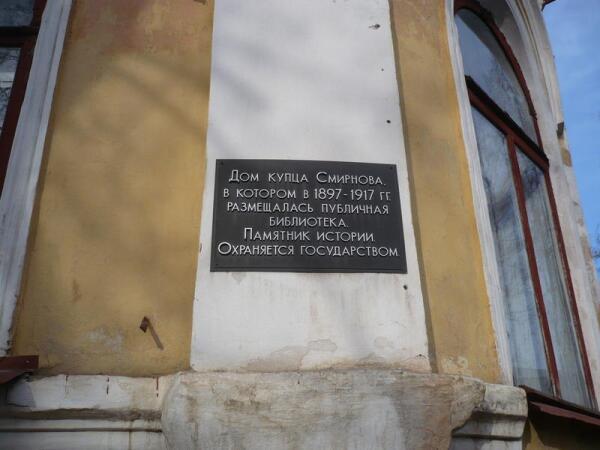 Памятник архитектуры ХIХ столетия