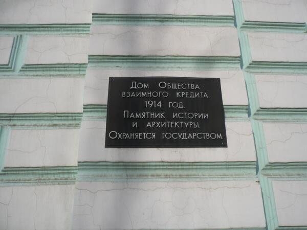Памятная табличка на одном из зданий Борисоглебска