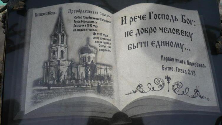 Борисоглебск: чем он интересен? Часть 3