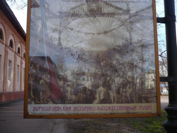 Возле историко-художественного музея