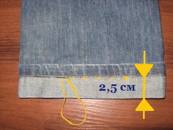 Как подшить джинсы, рис. 1