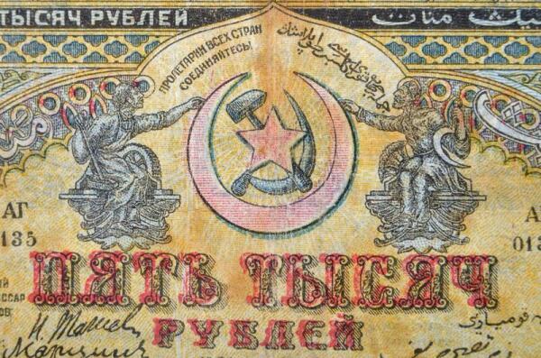 Каким было денежное обращение в первые годы Советской власти? Часть 5