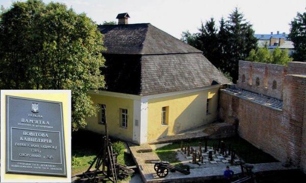 Здание поветовой канцелярии