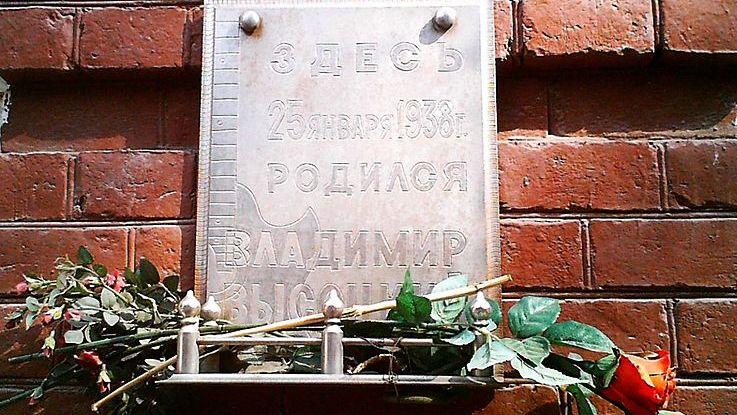 Москва, Щепкина улица, 612. Здесь в родильном доме 8 родился 25 января 1938 г. Владимир Семенович Высоцкий