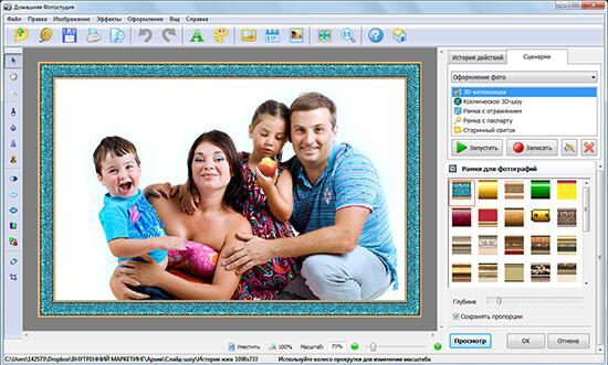 Программу на компьютер для фотографий