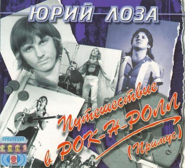 Юрий Эдуардович Лоза родился 1 февраля 1954 в городе Свердловск