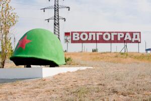 С годовщиной Победы, мой Волгоград-Сталинград. Каким бывает эхо войны?