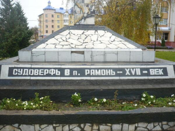 Центр Рамони