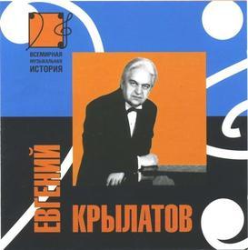 Е. Крылатов: «Детской музыки не бывает. Есть просто музыка»