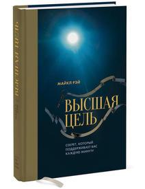 """Книга Майкла Рэя """"Высшая цель"""""""
