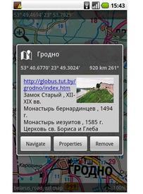 Программа навигации для смартфонов