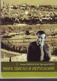 Марк Шагал и Иерусалим