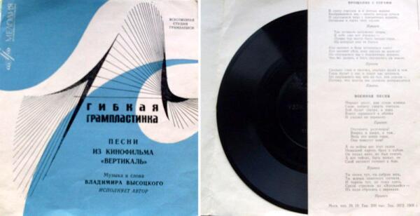 Первая пластинка Высоцкого с песнями из фильма