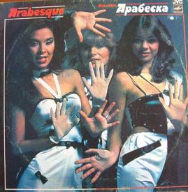 Советская пластинка АРАБЕСКИ