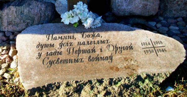 Памятная надпись, д. Забродье