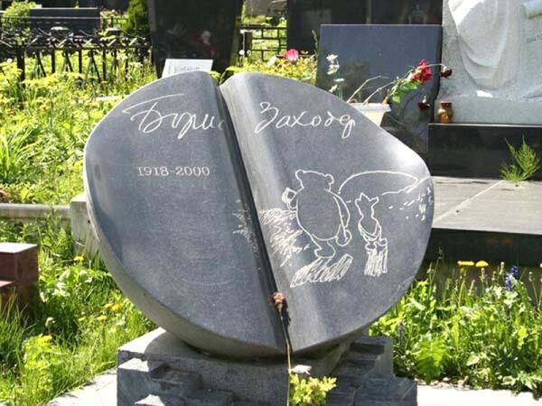 Рисунок Э. Шепарда на могиле переводчика Бориса Заходера.